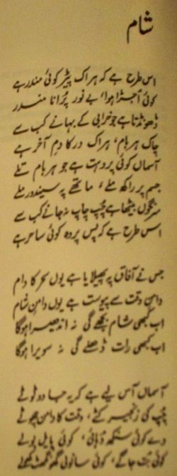 faiz ahmed faiz evening (urdu)