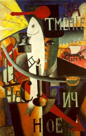 Englishman in Moscow (Kazimir Malevich)